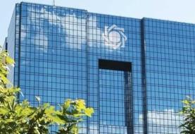 وال استریت ژورنال ازتصمیم آمریکا برای لغوتحریم بانک مرکزی ایران خبرداد