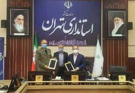 امضا تفاهم نامه سازمان جغرافیایی نیروهای مسلح و استانداری تهران