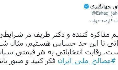 واکنش جهانگیری به حملهها علیه ظریف