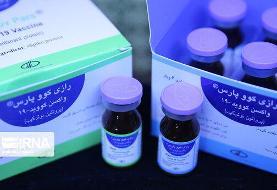 واکسن کرونای «رازی کووپارس» در انتظار مجوز تولید انبوه