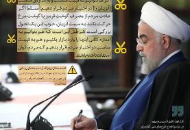 معاون دفتر رئیسجمهور: سخنان روحانی راجع به جایگزینی ماهی و مرغ تقطیع شده