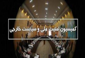 تعیین اعضای هیئت رئیسه کمیسیون امنیت ملی مجلس/«جلالزاده» رئیس شد