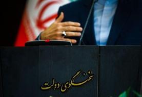 سایت رسمی دولت: بازرسی از دفاتر مقامهای دولتی به دلیل سرقت فایل صوتی مصاحبه ظریف کذب است