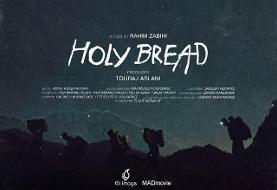 حضور «نان مقدس» در  یکی  از مهمترین جشنوارههای فیلم مستند جهان