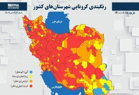همه مراکز استانها و کلانشهرها در وضعیت قرمز کرونا قرار گرفتند