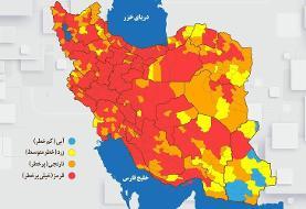 ایران در وضعیت قرمز
