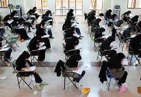 انتشار نتیجه اولیه کنکور دکتری ۱۴۰۰ در هفته پایانی فروردین