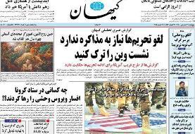 عصبانیت کیهان این بار علیه دولتمردان/ کارنامه دولت خیلی هم عالی + سند