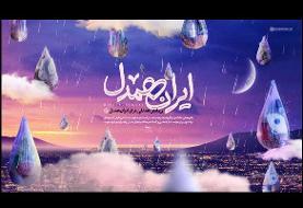 آغاز مرحله سوم پویش «ایران همدل» همزمان با ماه رمضان