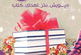 هدیه کتابهای غیرضروری