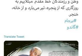 کاریکاتور توهین آمیز یک خبرگزاری اصولگرا علیه ظریف /علیرضا معزی: از پنجره تیر می بارد و از خانه خنجر
