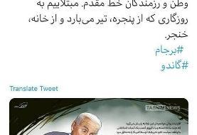 واکنش معاون دفتر روحانی به کاریکاتور علیه ظریف و صالحی