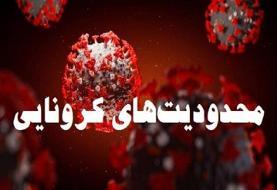 شهر یزد در حالت نیمه تعطیل