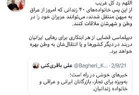 راهبرد دیپلماسی قضائی؛رهایی یا انتقال ایرانیان دربند خارج از کشور