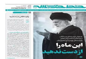خط حزبالله با عنوان «این ماه را از دست ندهید» منتشر شد