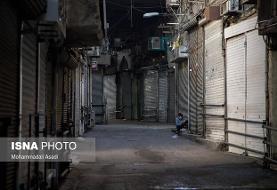 آخرین جزییات محدودیتهای کرونایی شهرهای قرمز و نارنجی/ تعطیلی دوهفتهای بازار تهران از شنبه