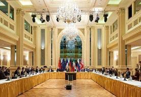 نشست برجامی وین پایان یافت/ جلسه بعدی چهارشنبه آینده خواهد بود