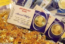 سقوط قیمتها در بازار طلا و سکه | جدیدترین نرخ طلا و سکه در  ۲۹ خرداد ۱۴۰۰
