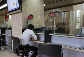ساعت کار بانکها یکشنبه تغییر میکند