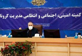 واکسیناسیون افراد ۶۵ سال به بالا تا آخر خرداد
