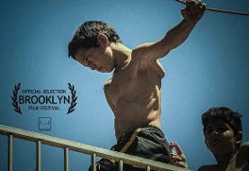 «منبع» به جشنواره بروکلین آمریکا راه پیدا کرد/ قصه شنای مخفیانه