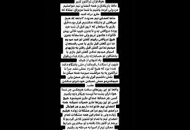 اعتراض دستهجمعی بازیکنان تراکتور/عکس