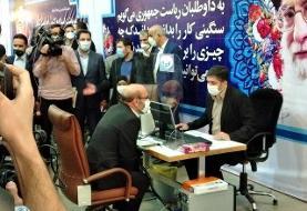 حضور دهقان در وزارت کشور و ثبت نام در انتخابات