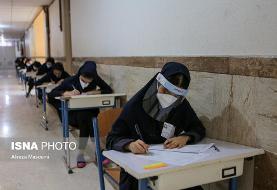 حذفیات کتابهای درسی در شرایط قرمز کرونایی اعلام شد | فایل کامل حذفیات