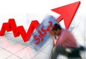 نرخ بیکاری ۱۵ سالهها؛ ۹.۶ درصد شد/ کاهش بیش از یک میلیون شاغل