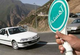 جریمه یک میلیون تومانی برای تردد بین شهری تعطیلات عید فطر/ اعمال قانون ...