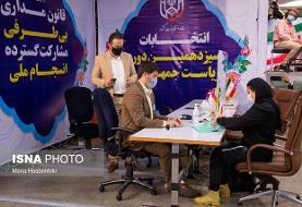 ۵۷ نفر در روز اول ثبتنام انتخابات ریاستجمهوری در وزارت کشور حاضر شدند