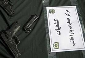 انهدام باند قاچاق سلاح و مهمات در تهران / قاچاقچیان دستگیر شدند