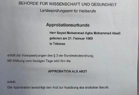 انتشار چند سند از سوی استقلال علیه مدیر ایفمارک
