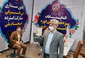 روز سوم ثبتنام داوطلبان انتخابات ریاستجمهوری/ ثبت نام مطهری، مهرعلیزاده، صادقی و مهمانپرست