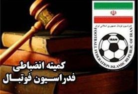 پرسپولیس، نفت مسجدسلیمان و نساجی مازندران به جریمه نقدی محکوم شدند