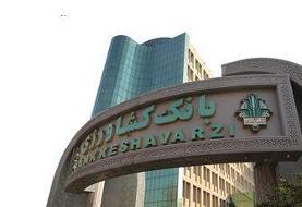 نسبت منابع ارزان قیمت بانک کشاورزی به ۵۵.۶ درصد رسید