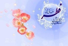 پنجشنبه در ایران هم عید فطر اعلام شد
