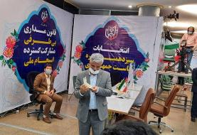 ثبت نام محمود صادقی در انتخابات ریاست جمهوری