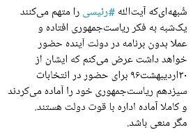 ادعای توئیتری نماینده نزدیک به قالیباف درباره فعالیت ۴ ساله ابراهیم رئیسی برای رئیس جمهور شدن
