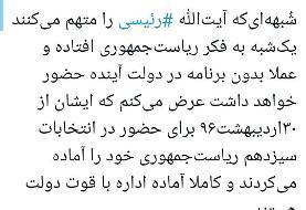 ادعای عجیب توانگر، نماینده تهران: آقای رییسی از سال ۱۳۹۶ به دنبال کرسی ریاست جمهوری هستند