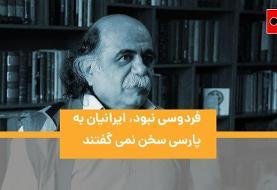 پادکست   فردوسی نبود ایرانیان به پارسی سخن نمیگفتند   گفت و گو با میرجلال الدین کزازی