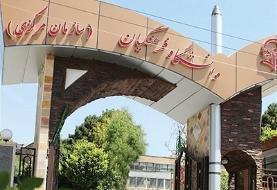 دانشگاه فرهنگیان ۲۵ هزار دانشجو پذیرش میکند