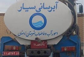 آبرسانی سیار به ۳۰۵ روستا در اصفهان/روستاهای کوهپایه بیشترین سهم را دارند