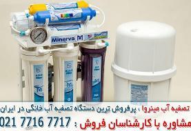 مشاوره و نکات مهم خرید دستگاه تصفیه آب خانگی