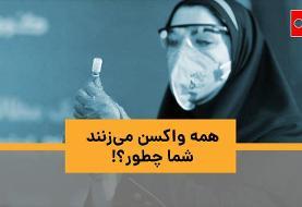 ویدئو | همه واکسن میزنند، شما چطور؟| در بزرگترین مرکز واکسیناسیون خودرویی تهران چه خبر است؟