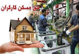 ضرورت پرداخت معوقات حق مسکن کارگران از ابتدای فروردین ۱۴۰۰
