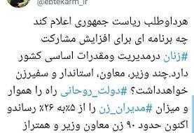 ابتکار: دولت روحانی میزان مدیران زن را از ۵ درصد به ۲۶ درصد رساند