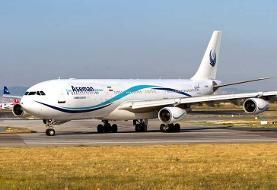 الزام هواپیمایی آسمان به پرداخت خسارت به مسافران