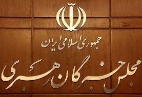 آیت الله اعرافی به مجلس خبرگان رفت /۲ نماینده دیگر تهران در مجلس خبرگان را بشناسید