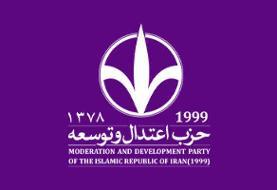 تبریک حزب اعتدال و توسعه به سیزدهمین رئیس جمهور منتخب